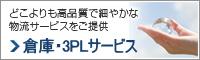 3PLサービス