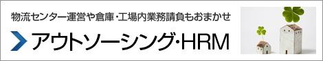 アウトソーシング・HRM