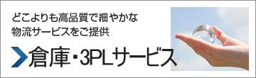 倉庫・3PLサービス