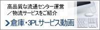 倉庫・3PLサービス動画