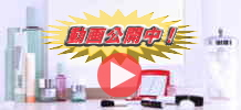 化粧品・トイレタリー業界向けサービス