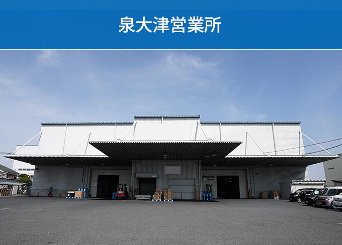 泉大津営業所