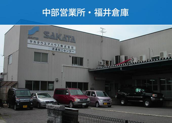 中部営業所・福井倉庫