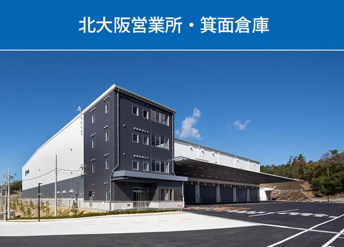 北大阪営業所・箕面倉庫