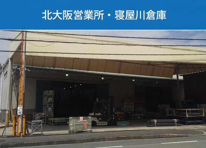 北大阪営業所・寝屋川倉庫
