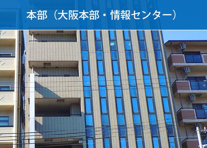 本部(大阪本部・情報センター)