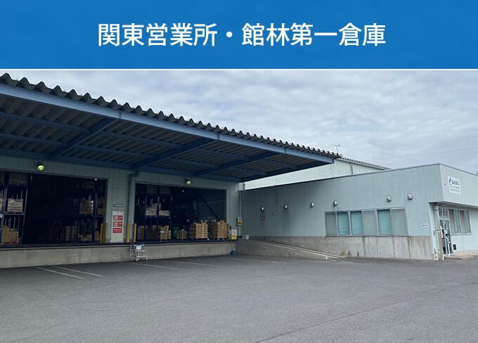 関東営業所・館林第一倉庫
