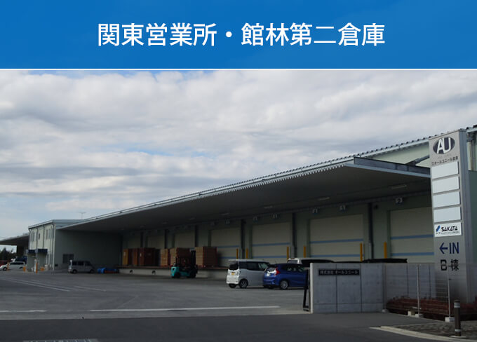 関東営業所・館林第二倉庫