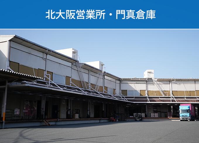 北大阪営業所・門真倉庫