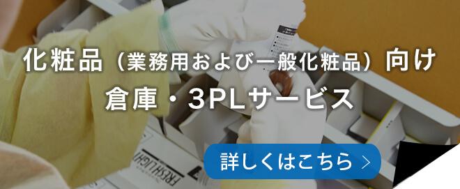 化粧品向け倉庫・3PLサービス