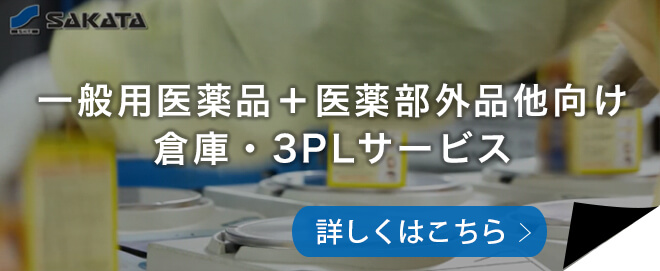 一般用医薬品+医薬部外品他向け倉庫・3PLサービス