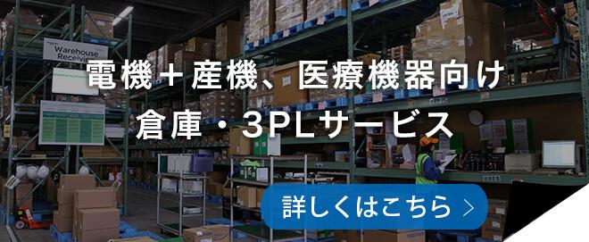 電機+産機、医療機器向け倉庫・3PLサービス