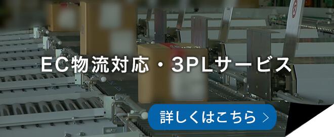 EC物流対応・3PLサービス